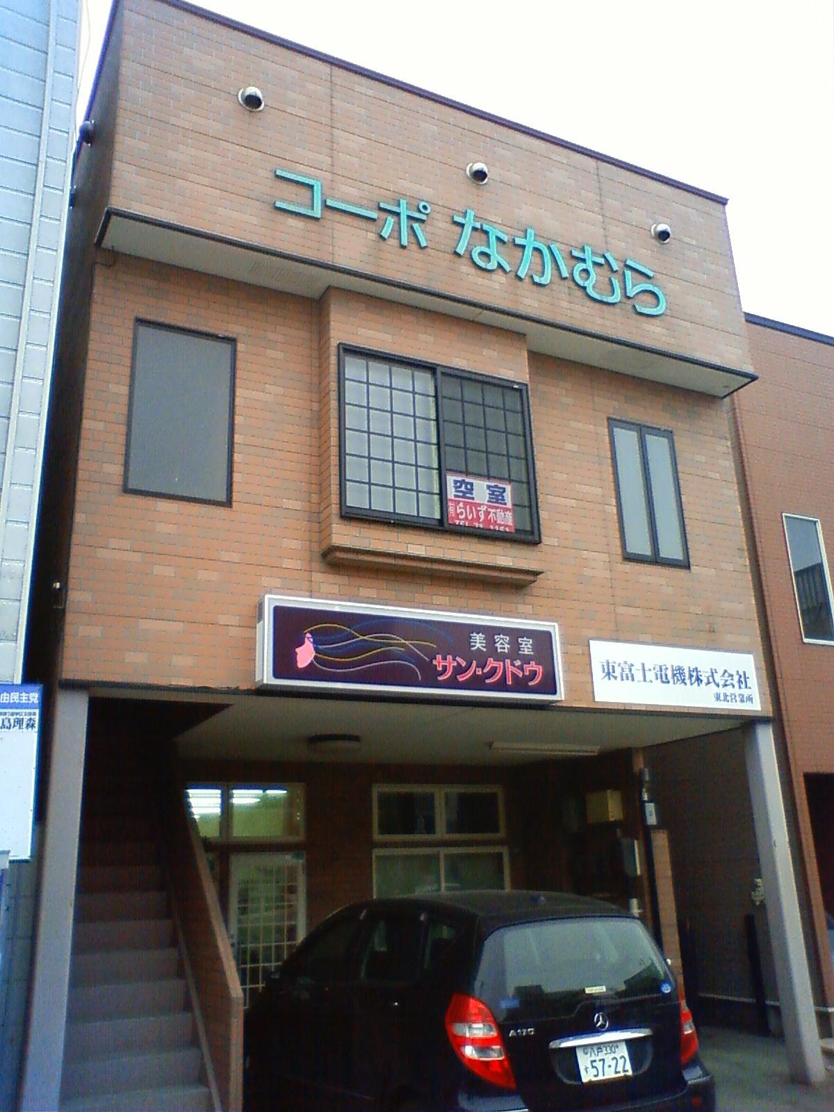 八戸市一番町一丁目1−7